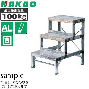 ナカオ(NAKAO) アルミ製 作業用踏台 G-093 [配送制限商品]