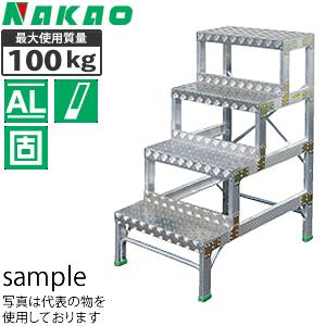 欠品中:納期未定 ナカオ(NAKAO) アルミ製 作業用踏台 G-124 [配送制限商品]