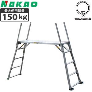 ナカオ(NAKAO) 4脚調節式 アルミ製 足場台 GTWX-18 [個人宅配送不可]