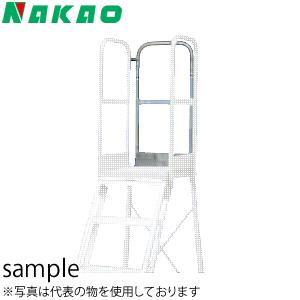 ナカオ(NAKAO) Aシリーズオプション 天板手すり正面 HCFA [個人宅配送不可]