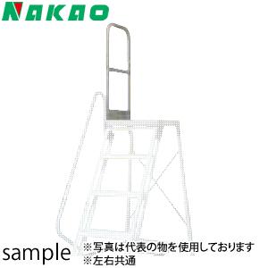 ナカオ(NAKAO) Aシリーズオプション 天板手すり側面 HCSA [個人宅配送不可]