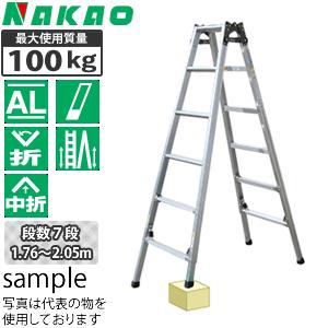 ナカオ(NAKAO) アルミ製 4脚調節式・はしご兼用脚立 ケンヨウキャタツのび太郎 JQN-210 [配送制限商品]