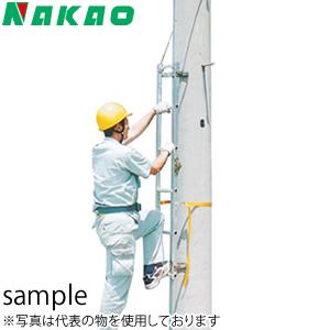 欠品中:納期未定 ナカオ(NAKAO) アルミ製 特殊はしご(梯子) 昇柱用具 LB-110 [個人宅配送不可]