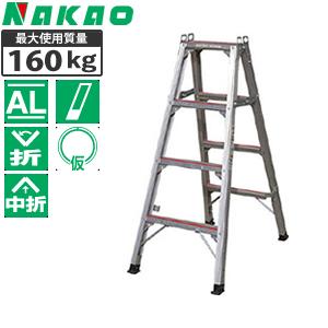 ナカオ(NAKAO) 仮設工業会認定 アルミ製 専用脚立 NAZ-120 [個人宅配送不可]