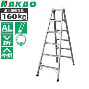 ナカオ(NAKAO) 仮設工業会認定 アルミ製 専用脚立 NAZ-180 [個人宅配送不可]