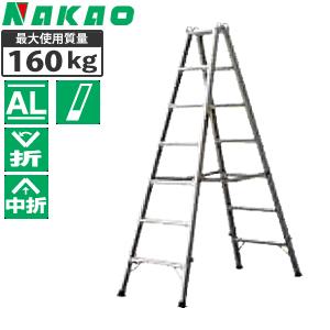 ナカオ(NAKAO) アルミ製 専用脚立 NAZ-210 [個人宅配送不可]