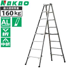 欠品中:納期未定 ナカオ(NAKAO) アルミ製 専用脚立 NAZ-240 [個人宅配送不可]