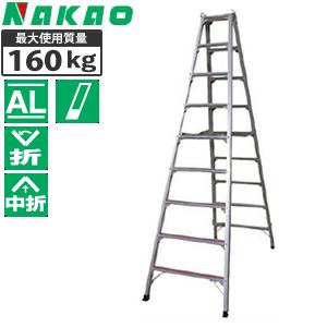 ナカオ(NAKAO) アルミ製 専用脚立 NAZ-270 [個人宅配送不可]