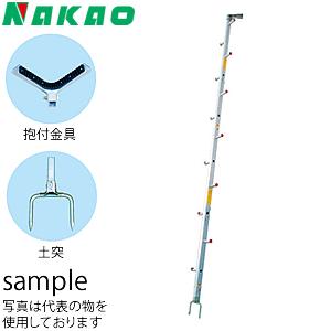 ナカオ(NAKAO) アルミ製 特殊1連・連結式はしご(梯子) 枝打はしご NE-5.4 [個人宅配送不可]