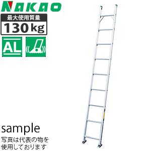 ナカオ(NAKAO) アルミ製 1連はしご(梯子) NHS-3.0 [個人宅配送不可]