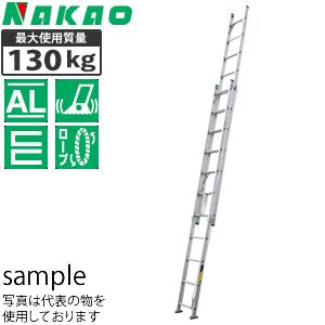 ナカオ(NAKAO) アルミ製 2連伸縮はしご(梯子) NHW-6.0 [個人宅配送不可]