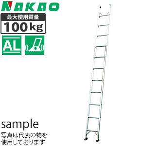 ナカオ(NAKAO) アルミ製 1連はしご(梯子) ノッポシングル NS-3.0 [個人宅配送不可]