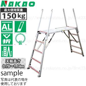 ナカオ(NAKAO) 4脚調節式 アルミ製 足場台 楽駝 SKY-11 [個人宅配送不可]【在庫有り】