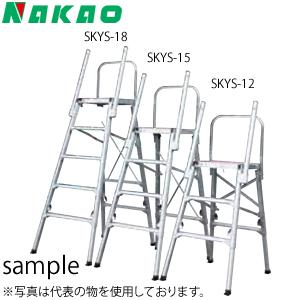 欠品中:納期未定 ナカオ(NAKAO) アルミ製 作業台 コンステップ SKYS-12 [個人宅配送不可]