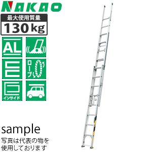 ナカオ(NAKAO) アルミ製 3連伸縮はしご(梯子) サン3太 ST-8.0 [個人宅配送不可]【在庫有り】