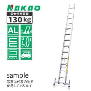 ナカオ(NAKAO) アルミ製 3連伸縮はしご(梯子) レン太 3REN-8.0A アウトリガー付 【在庫有り】[個人宅配送不可]