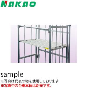 ナカオ(NAKAO) UK-1用オプション 中間棚 UKP-1 『入数:1枚』 [個人宅配送不可]