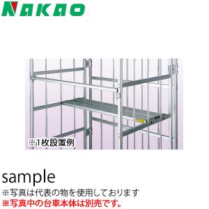 ナカオ(NAKAO) UK-2用オプション 中間棚 UKP-2 『入数:1枚』 [個人宅配送不可]