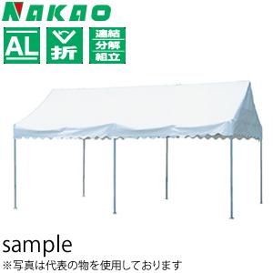 ナカオ(NAKAO) アルミ製 業務用テント X'sエクシス XS-20 2間×2.3間 [配送制限商品]