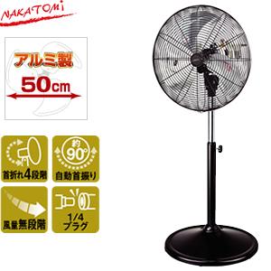 ナカトミ AF-50R 業務用扇風機(工場扇) 50cmエアーファン スタンド式 エアーモーター工場扇 [個人宅配送不可]