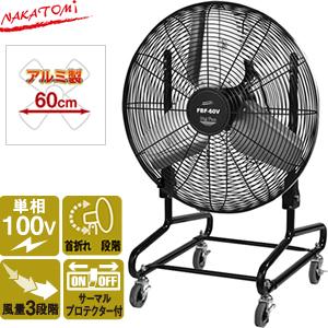ナカトミ FBF-60V 業務用扇風機(大型工場扇) 60cmビッグファン 全閉式/フロア式 [個人宅配送不可]