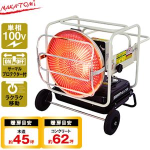 ナカトミ KH-115D 赤外線ヒーター 単相100V50/60Hz 80/70W [個人宅配送不可]