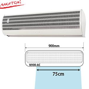 ナカトミ N900-AC 900mm エアーカーテン 「冷暖房の遮断、蚊やハエの侵入防止に」 [個人宅配送不可]