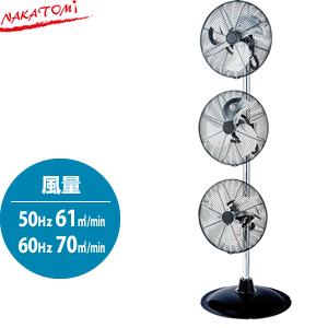 欠品中:2019年6月上旬頃予定 ナカトミ TRF-35V 業務用扇風機(工場扇) 35cmトリプルファン アルミファン [個人宅配送不可]