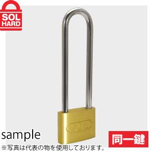 SOL HARD ツルの長いタイプの真ちゅう製南京錠です 複数の施錠箇所を管理できる 同一キー ソール セール開催中最短即日発送 No.2500 12個入 シリンダー南京錠 ツル長 40mm 休み 1箱 同一鍵