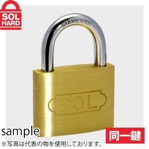 ソール No.2500 ステンロック南京錠 40mm 同一鍵 1箱(12個入)