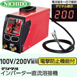 日動工業 100V/200V兼用デジタルインバーター直流溶接機 BM12-1020DA 溶接電流:100V(100A)/200V(200A)