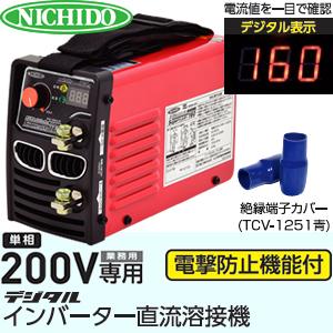日動工業 200V専用デジタルインバーター直流溶接機 スーパーウェルダー BM2-160DA-SP 溶接電流:160A【在庫有り】【あす楽】