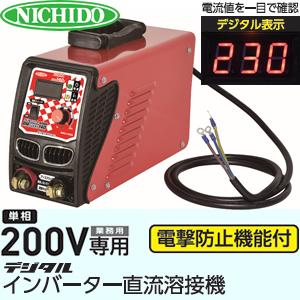 日動工業 200V専用デジタルインバーター直流溶接機 BM2-230DA 溶接電流:230A【在庫有り】【あす楽】