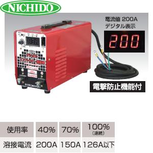 日動工業 単相200V専用インバーター直流溶接機 DIGITAL-200A 溶接電流:200A デジタル表示タイプ