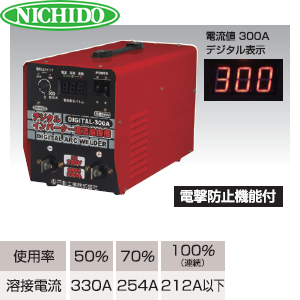 日動工業 三相200V専用インバーター直流溶接機 DIGITAL-300A 溶接電流:300A デジタル表示タイプ