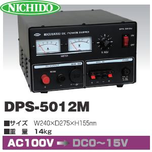 日動工業 直流安定化電源 DPS-5012M (AC100V⇒DC0V~15V可変) MAX60A出力