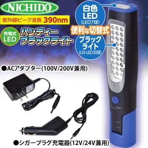 日動工業 LEDハンディーブラックライト LEH-7P30P-BL 充電式紫外線ライト