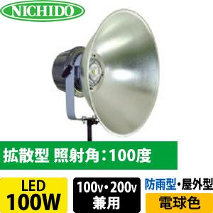 日動工業 LEDメガライト/投光器型 LEN-100PE/D-W-3000K ワイドタイプ 100W 電球色