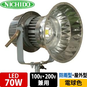 安い購入 日動工業 LEDメガライト/投光器型 LEN-70PE/D-5ME ダイヤモンドセードタイプ 70W 電球色, アツギシ 5a416938