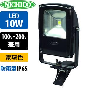 日動工業 LEDライト フラットライト LEN-F10C-BK-S (黒) 10W 電球色 クリップ付 2500K