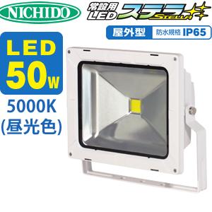 日動工業 常設用LEDステラ LJS-50D-W-50K 50W 本体色:白 昼白色(5000K)【在庫有り】