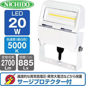 常設用LEDフラットライト サージプロテクタ付 日動工業 常設用LED照明 フラットライト 20Wタイプ LJS-F20D-W-50K ボディーカラー:白 100V/200V兼用 昼白色
