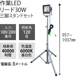日動工業 LED作業灯リード30W LPR-S30L-3ME 三脚スタンドセット 簡易防水形 [配送制限商品]