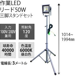日動工業 LED作業灯リード50W LPR-S50L-3ME 三脚1灯式 三脚スタンドセット 簡易防水形 [配送制限商品]