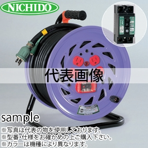 日動工業 20mコードリール 100V標準型ドラム(屋内用) NP-EB24PN アース付(漏電保護専用) コンセント:4口