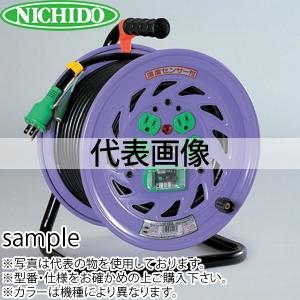 日動工業 50mコードリール 100V標準型ドラム(屋内用) NDN-EB54CT アース付(漏電保護専用) コンセント:4口