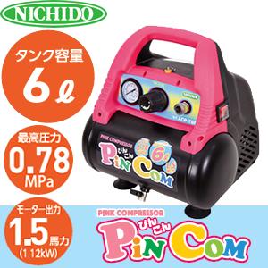 日動工業 エアーコンプレッサー PinCon ACP-786 AC100V タンク6L【在庫有り】【あす楽】