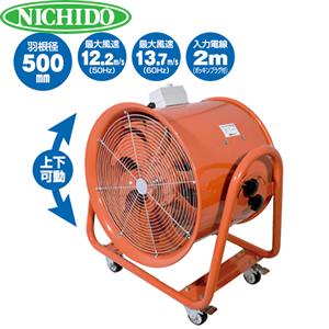 日動工業 業務用送風機 ダイナミックファン DF-500CA AC100V・50Hz/60Hz兼用 羽根径:500mm