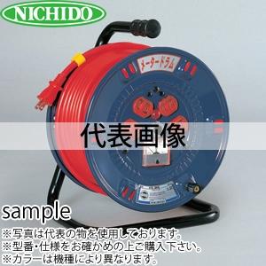日動工業 50mコードリール 100Vメータードラム(屋内型) NFM-504D アース無 コンセント:4口