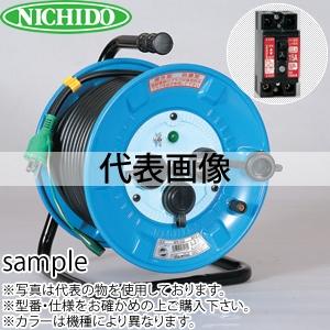 日動工業 20mコードリール 100V防雨・防塵型ドラム(屋外用) NW-EK23 アース付(過負荷漏電保護兼用) コンセント:3口